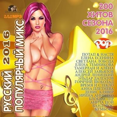 Русский Популярный Микс 200 (2016)