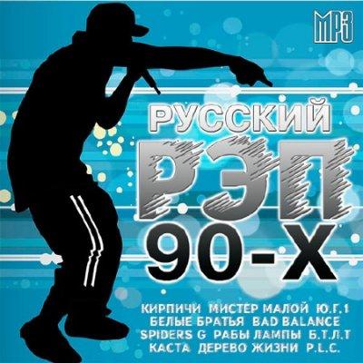 ������� ��� 90-� (2016)