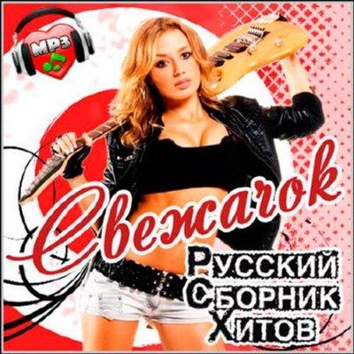 Свежачок. Русский Сборник Хитов (2016)