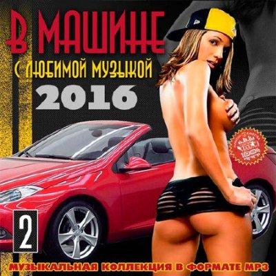 В Машине С Любимой Музыкой 2 (2016)