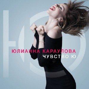 Юлианна Караулова - Чувство Ю (2016)