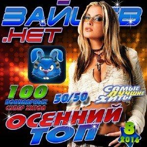 Зайцев.нет. Осенний топ №8 (2016)