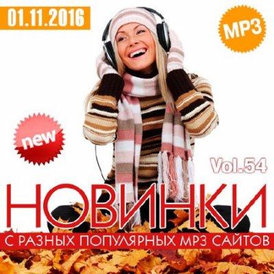 Новинки С Разных Популярных MP3 Сайтов Vol.54 (2016)