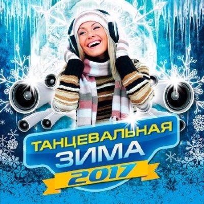Танцевальная Зима 2017 (2016)
