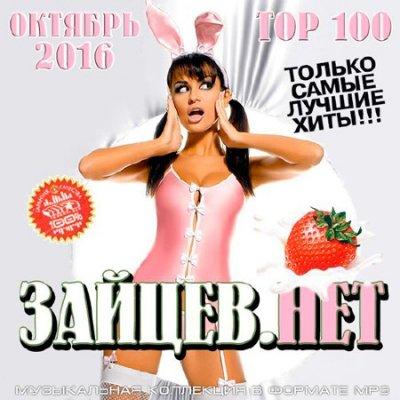 Top 100 Зайцев.Нет Октябрь 2016 (2016)