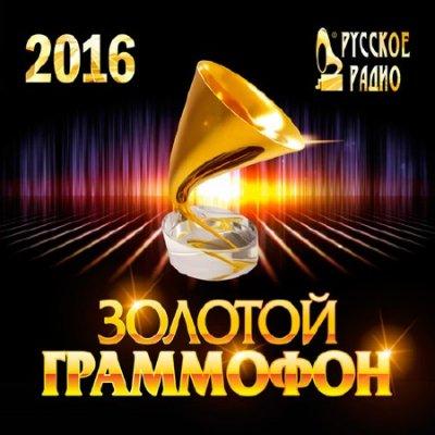 Золотой Граммофон (2016)