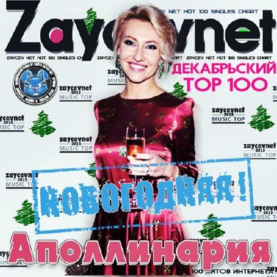 скачать альбом Zaycev net. Декабрьский Тор 100 (2016)