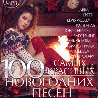 100 Самых красивых Новогодних песен (2016)