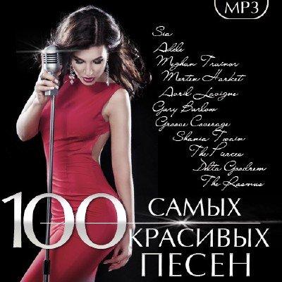 скачать альбом 100 Самых красивых песен (2016)