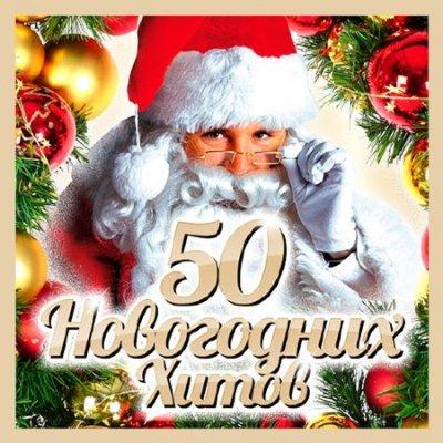 50 Новогодних Хитов (2016)