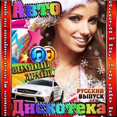 скачать альбом Автодискотека - Зимний Драйв Русский (2016)