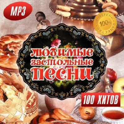 Любимые Застольные Песни (2016)