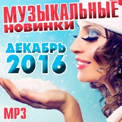 Музыкальные Новинки. Декабрь 2016 (2016)