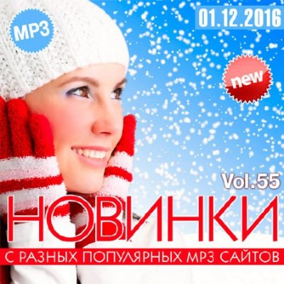 скачать альбом Новинки С Разных Популярных MP3 Сайтов Vol.55 (2016)