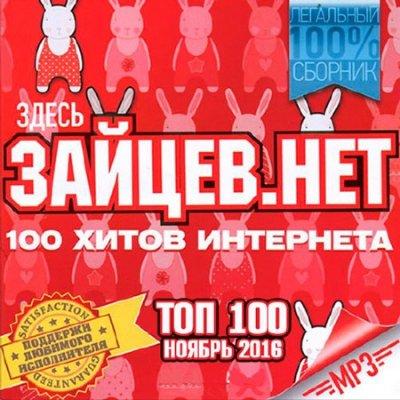 Top 100 Зайцев.Нет Ноябрь (2016)
