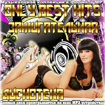 Зажигательная Дискотека. Only Best Hits (2016)