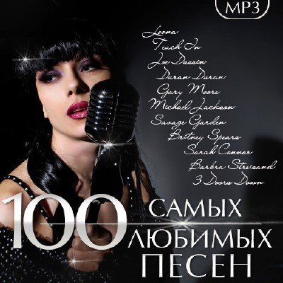 скачать альбом 100 Самых Любимых Песен (2017)