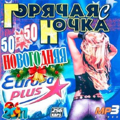 скачать альбом Горячая Новогодняя Ночка С Europa Plus 50х50 (2016)
