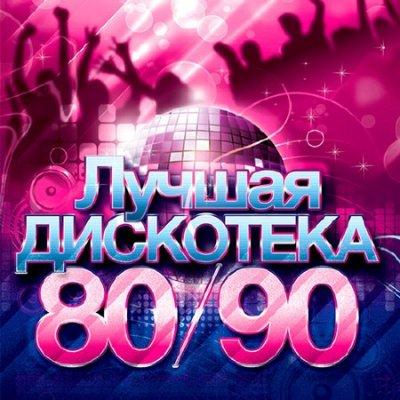 Лучшая Дискотека 80-90 (2017)