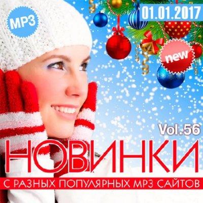 Новинки С Разных Популярных MP3 Сайтов Vol.56 (2016)