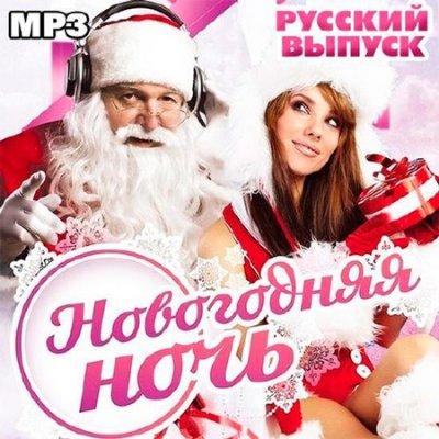 Новогодняя Ночь Русский (2016)