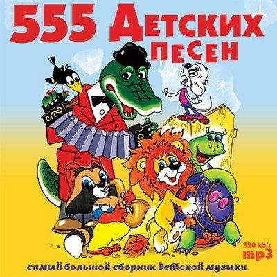 555 Детских Песен (2017)