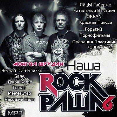 Наша Рock Раша - 6 (2017)