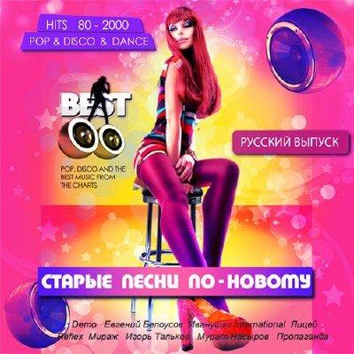 скачать альбом Старые песни по-новому. Русский выпуск (2017)