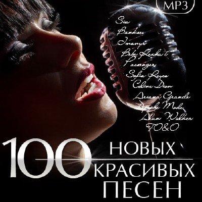 скачать альбом 100 Новых Красивых Песен (2017)