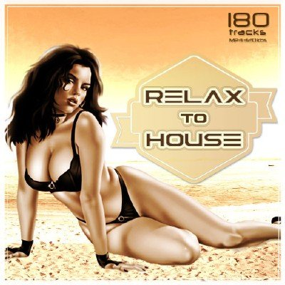 Relax to House (2017)