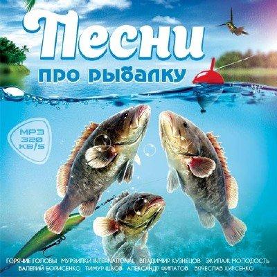 Песни про Рыбалку (2017)