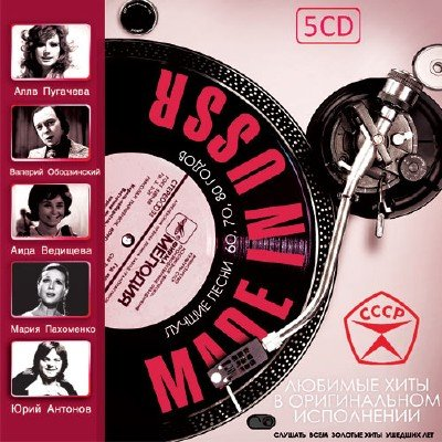 Made in USSR. 5 CD (2017)
