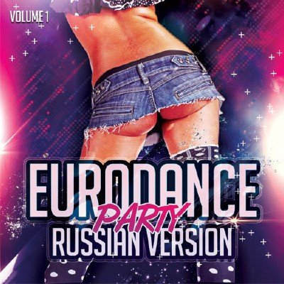 скачать альбом EuroDance Party. Russian version (2017)
