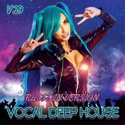 скачать альбом Vocal Deep House Vol.29 [Russian Version] (2017)