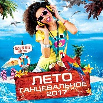 скачать альбом Лето Танцевальное (2017)