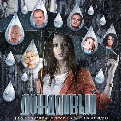 Дождливый (2017)
