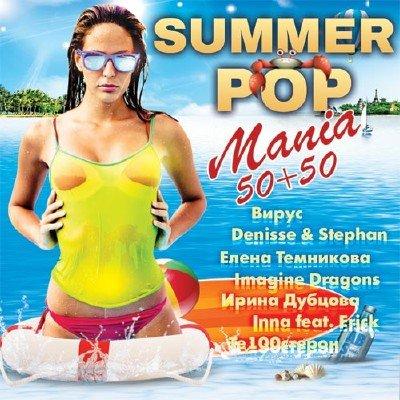 скачать альбом Summer Pop Mania 50+50 (2017)