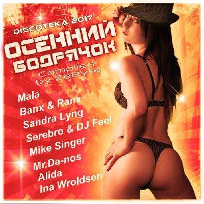 скачать альбом Дискотека 2017 - Осенний Бодрячок (2017)