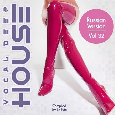 скачать альбом Vocal Deep House Vol.32 (Russian Version)(2017)