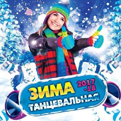 Зима танцевальная (2017)