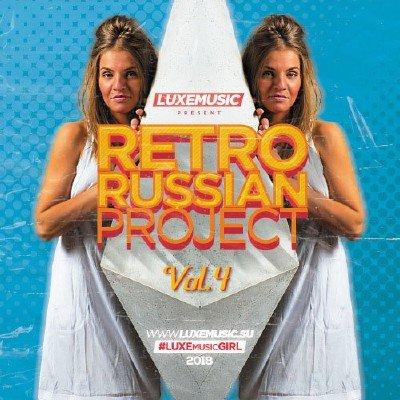 скачать альбом LUXEmusic - Retro Russian Project Vol.4 (2018)