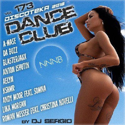 Дискотека 2018 Dance Club Vol. 173 (2018)