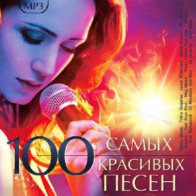 скачать альбом 100 Самых Красивых Песен (2018)