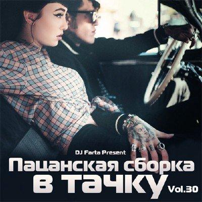 скачать альбом Пацанская сборка в тачку Vol.30 (2018)