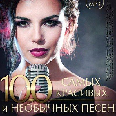 скачать альбом 100 Самых Красивых и Необычных песен (2018)