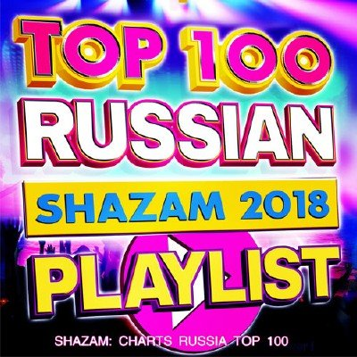 Shazam: Sharts Russia Top 100 (2018)