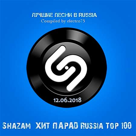 Shazam Хит-парад Russia Top 100 [12.06] (2018)