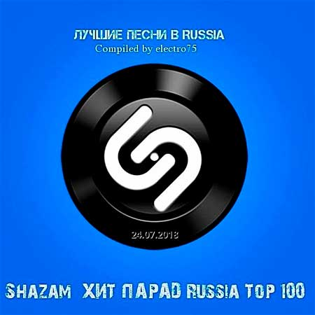Shazam: Хит-парад Russia Top 100 [24.07] (2018)