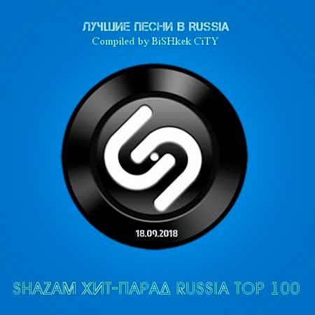Shazam: Хит-парад Russia Top 100 [18.09] (2018)