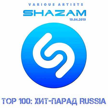 Shazam: Хит-парад Russia Top 100 [19.04] (2019)